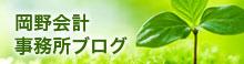 岡野会計事務所ブログ